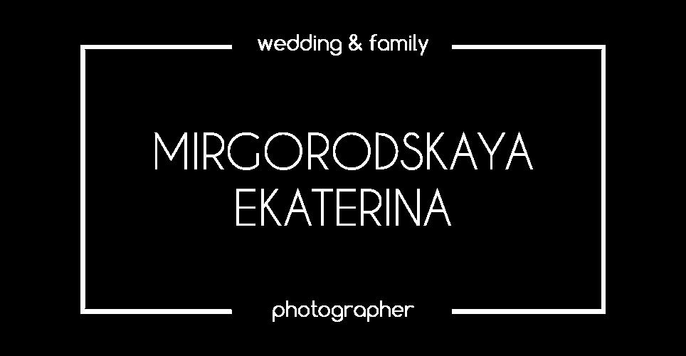 Свадебный фотограф Миргородская Екатерина